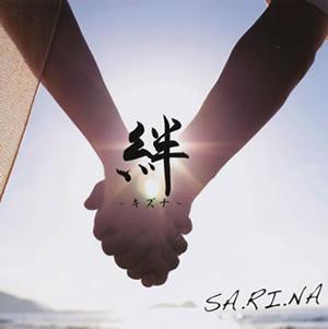 SA.RI.NA / 絆-キズナ-