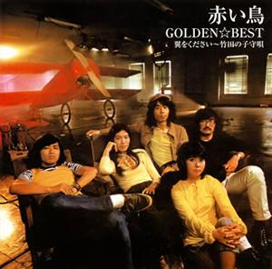 誰のために/赤い鳥 収録アルバム『GOLDEN☆BEST …