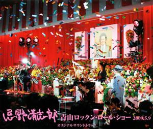 忌野清志郎 / 忌野清志郎 青山ロックン・ロール・ショー 2009.5.9 オリジナルサウンドトラック [2CD+DVD] [SHM-CD]