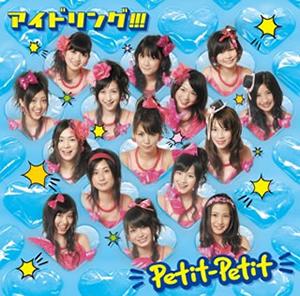 アイドリング!!! / Petit-Petit [CD+DVD] [廃盤]