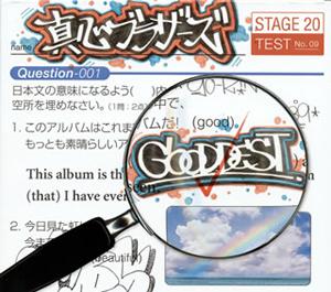 真心ブラザーズ / GOODDEST [デジパック仕様] [2CD+DVD] [Blu-spec CD] [限定]