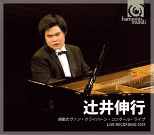 感動のヴァン・クライバーン・コンクール・ライブ 辻井伸行(P) [廃盤]