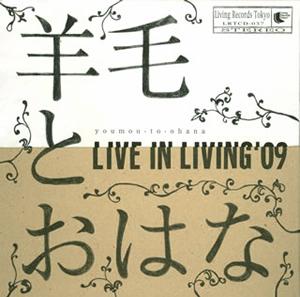 羊毛とおはな / LIVE IN LIVING'09 [紙ジャケット仕様]