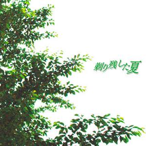 「剃り残した夏」オリジナルサウンドトラック / ゴールデンボンバー