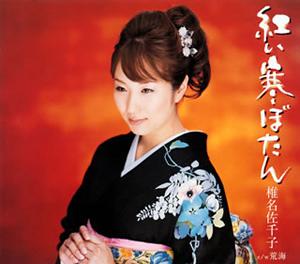 椎名佐千子の画像 p1_15