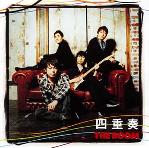 THE BOOM / 四重奏