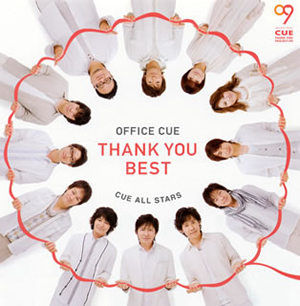 CUE ALL STARS / OFFICE CUE THANK YOU BEST [2CD]