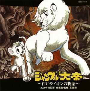 交響詩「ジャングル大帝」〜白いライオンの物語〜(2009年改訂版) [CD+DVD] [HQCD]