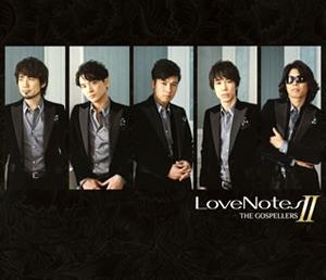 ゴスペラーズ / LoveNotes2 [CD+DVD] [限定]