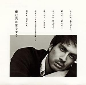 平井堅 / 僕は君に恋をする [CD+DVD] [限定]