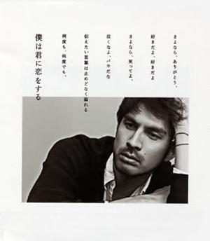 平井堅 / 僕は君に恋をする