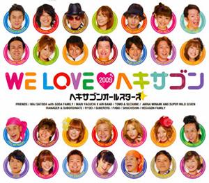 ヘキサゴンオールスターズ / WE LOVEヘキサゴン 2009 [CD... 限定DVD付アー