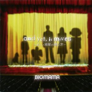 BIGMAMA / and yet、it moves〜正しい地球の廻し方〜