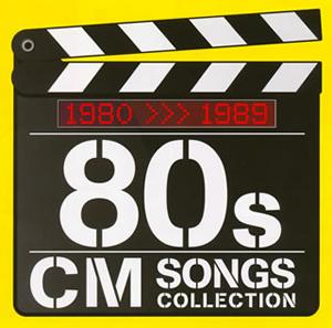 80s CMソング・コレクション