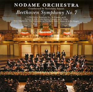 ベートーヴェン:交響曲第7番 の...