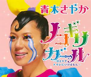 青木さやか / ノコギリガール〜ひとりでトイレにいけるもん〜 [CD+DVD]