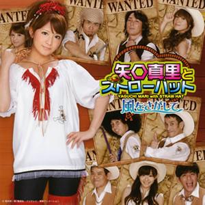 矢口真里とストローハット / 風をさがして [CD+DVD]