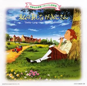 世界名作劇場 メモリアル音楽館「私のあしながおじさん」 / 若草恵 [2CD]