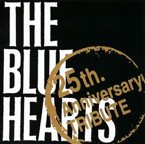 ザ・ブルーハーツ トリビュート〜25th.Anniversary TRIBUTE [限定]
