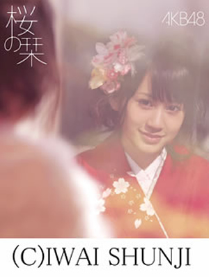 AKB48 - 桜の栞(TYPE A) [CD+DVD]