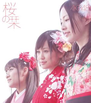 AKB48 / 桜の栞(TYPE B) [CD+DVD]
