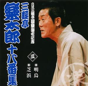 三遊亭楽太郎 / 十八番集(三) 明烏 / 芝浜