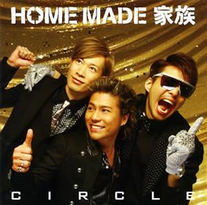 HOME MADE 家族 / CIRCLE