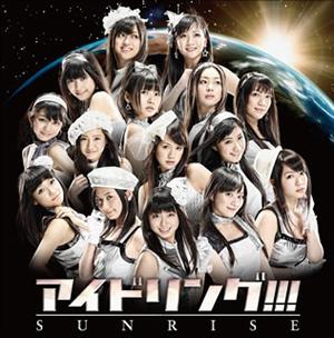 アイドリング!!! / SUNRISE(スタンダードエディション) [CD+DVD] [廃盤]