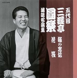 五代目三遊亭圓楽 / 落語名演集~猫の忠信 / 花筏 - CDJournal