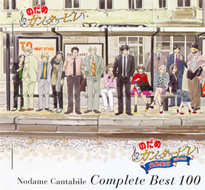 「のだめカンタービレ」コンプリート BEST 100 [4CD]