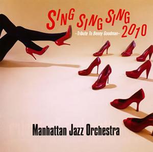 マンハッタン・ジャズ・オーケストラ / シング・シング・シング2010-ベニー・グッドマン・トリビュート-