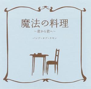 BUMP OF CHICKEN / 魔法の料理〜君から君へ〜