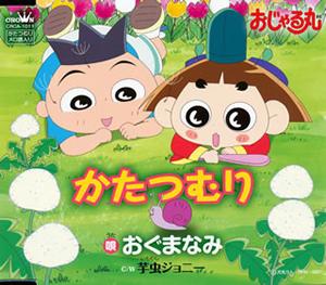 おぐまなみ / 「おじゃる丸」〜かたつむり / 芋虫ジョニー