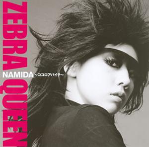 ZEBRA QUEEN / NAMIDA〜ココロアバイテ〜