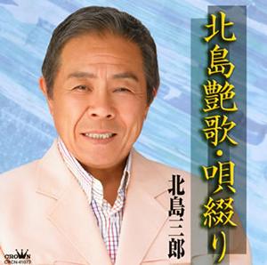北島三郎の画像 p1_21