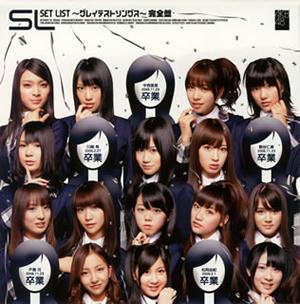AKB48 / SET LIST〜グレイテストソングス〜完全盤