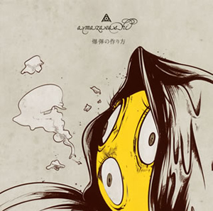 amazarashi / 爆弾の作り方