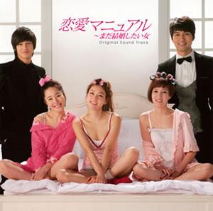 「恋愛マニュアル〜まだ結婚したい女」オリジナル・サウンドトラック