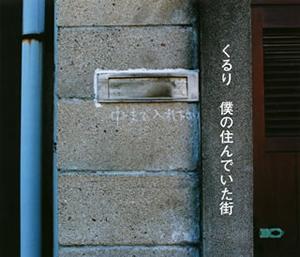 くるり / 僕の住んでいた街 [2CD]