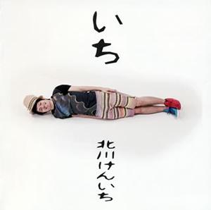 北川けんいち / いち 北川けんいち / いち - CDJournal