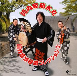 河内家菊水丸の画像 p1_4