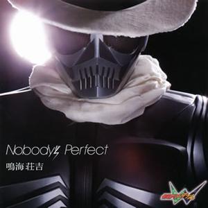 「仮面ライダーW(ダブル)」〜Nobody's Perfect / 鳴海荘吉