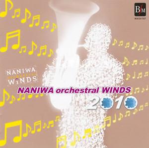 なにわ《オーケストラル》ウィンズ2010 なにわ《オーケストラル》ウィンズ [2CD] [限定]