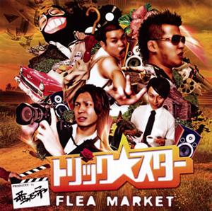 FLEA MARKET / トリック★スター [廃盤]