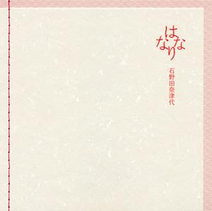 石野田奈津代 / はななり [廃盤]