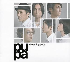pupa / dreaming pupa [デジパック仕様]