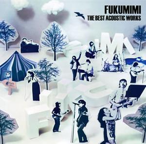 福耳 / FUKUMIMI THE BEST ACOUSTIC WORKS [廃盤]