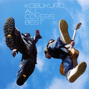 コブクロ / ALL COVERS BEST [2CD] [限定]