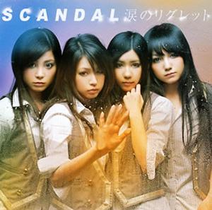 スキャンダル / 涙のリグレット
