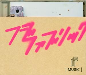 フジファブリック / MUSIC
